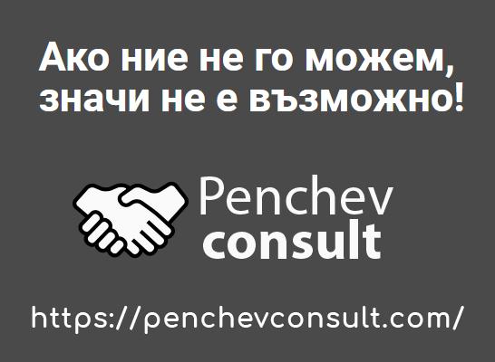 PenchevConsult